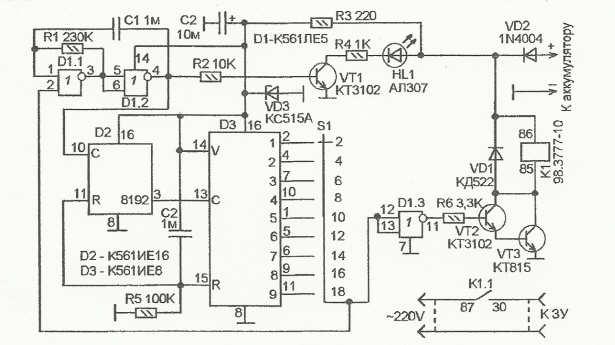 Зарядное устройство для автомобильного аккумулятора. .