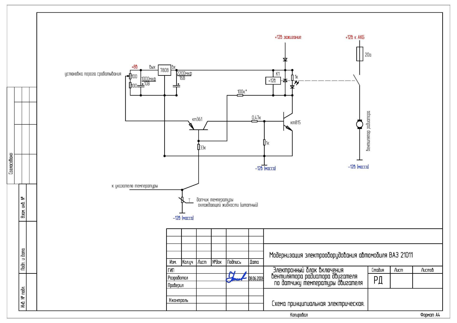 схема включения эл-вентилятора радиатора по температуре ДВИГАТЕЛЯ, а не РАДИАТОРА.