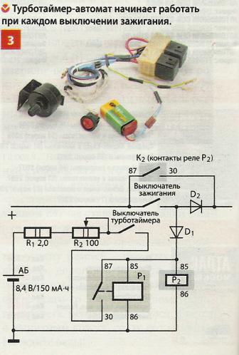 Схема подключения турботаймера