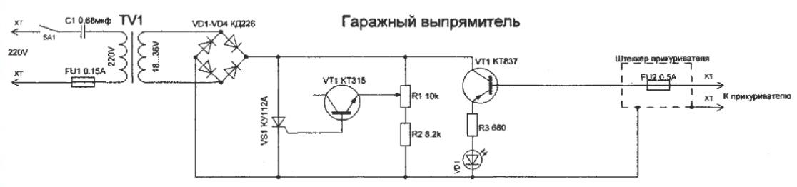 Гаражная схема для зарядки
