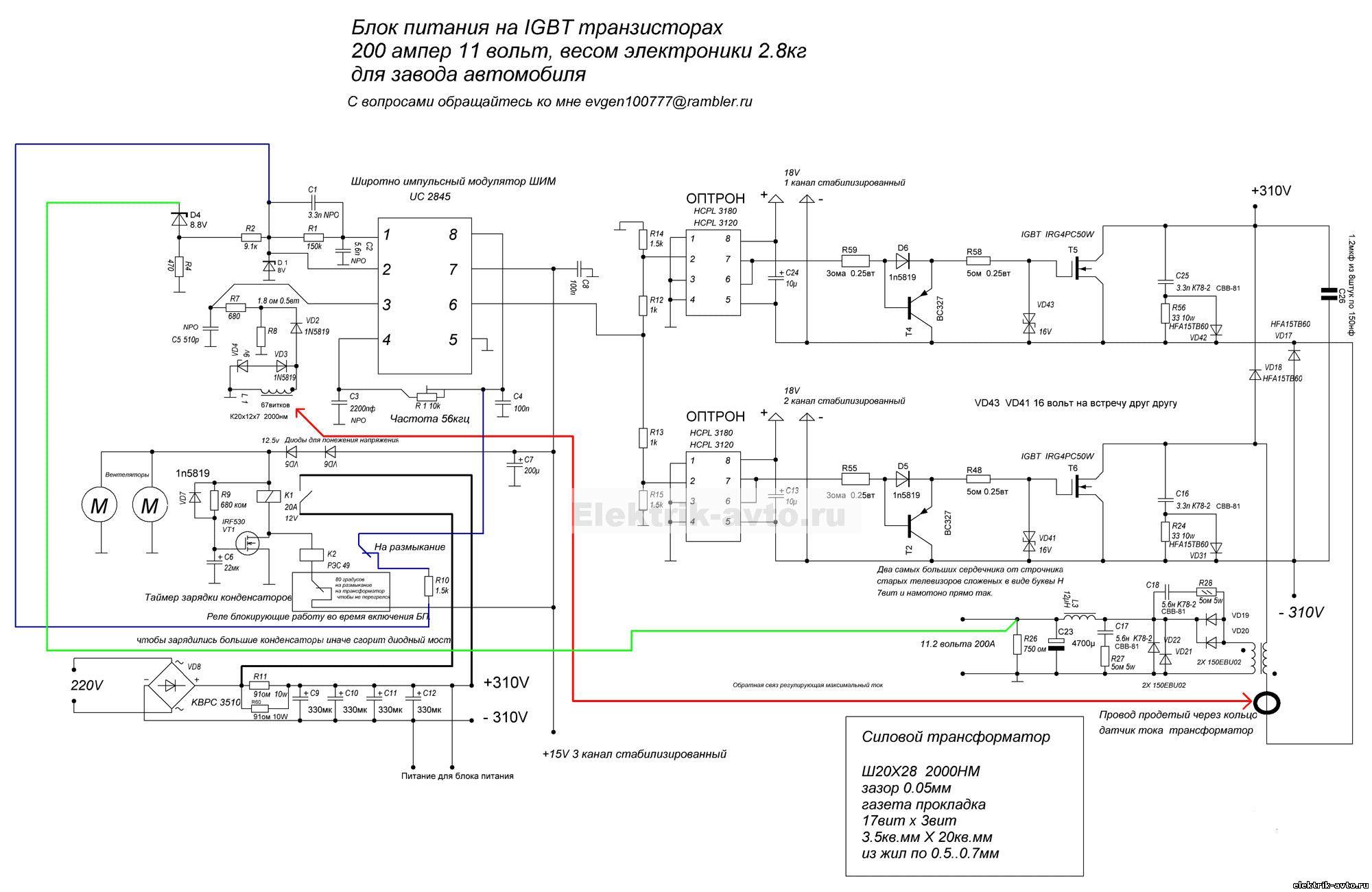 Схема импульсного сварочного трансформатора