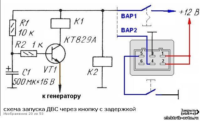 Запуск двигателя с кнопки своими руками схема 38