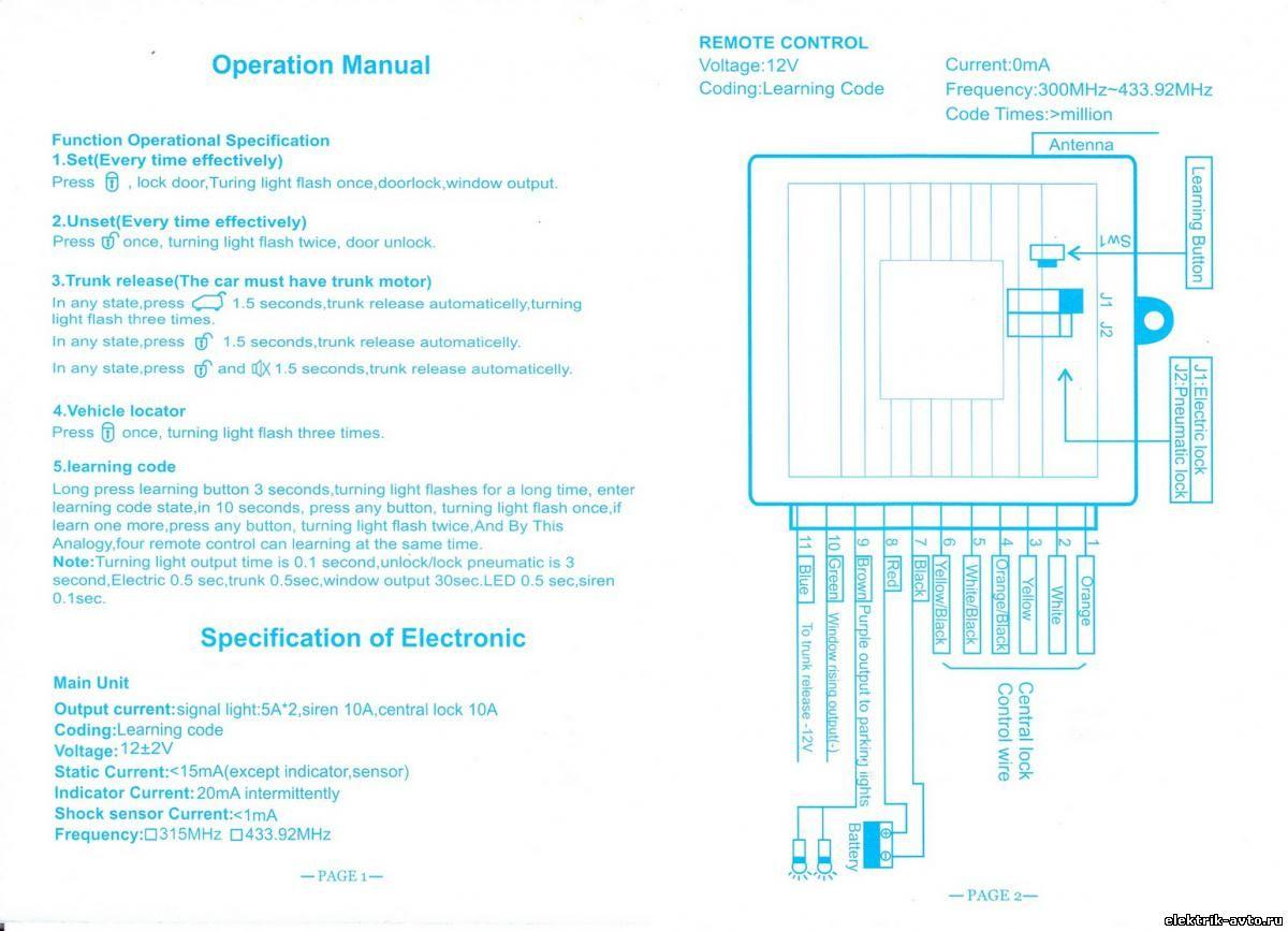 Схема подключения центрального замка из китая