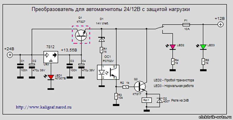 Как сделать трансформатор с 12 в 24 вольт